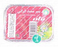 خرید پنیر سفید ایرانی با قیمت ارزان